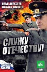 Смотреть Служу Отечеству! онлайн в HD качестве 720p