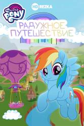 Смотреть Мой маленький пони: Радужное путешествие онлайн в HD качестве