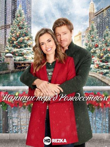 Смотреть Напиши перед Рождеством онлайн в HD качестве 720p
