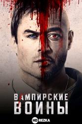 Смотреть Вампирские войны онлайн в HD качестве