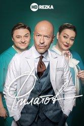 Смотреть Филатов онлайн в HD качестве 720p