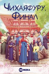 Смотреть Чихаяфуру. Финал / Яркая Тихая: часть 3 онлайн в HD качестве 720p