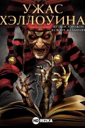 Смотреть Ужас Хэллоуина онлайн в HD качестве