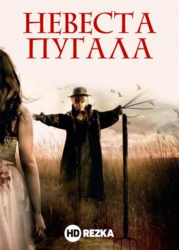 Смотреть Невеста Пугала онлайн в HD качестве 720p