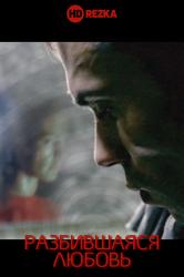 Смотреть Разбившаяся любовь онлайн в HD качестве 720p