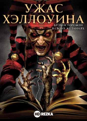 Смотреть Ужас Хэллоуина онлайн в HD качестве 720p
