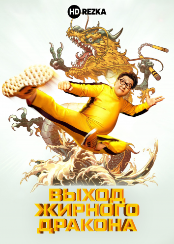 Смотреть Выход жирного дракона онлайн в HD качестве 720p