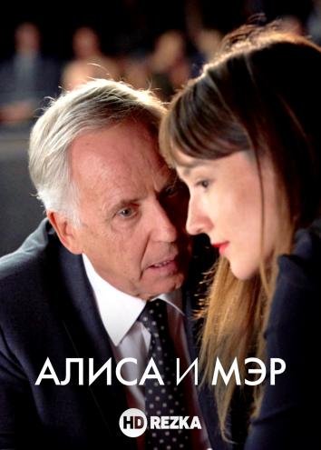 Смотреть Алиса и мэр онлайн в HD качестве 720p