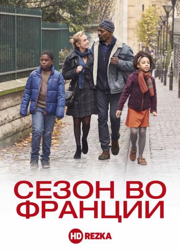 Смотреть Сезон во Франции онлайн в HD качестве 720p