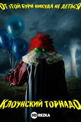 Смотреть Клоунский торнадо онлайн в HD качестве 720p