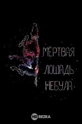 Смотреть Мертвая лошадь Небула онлайн в HD качестве