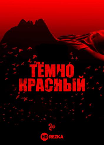 Смотреть Тёмно-красный онлайн в HD качестве 720p