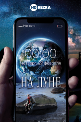 Смотреть На Луне онлайн в HD качестве 720p