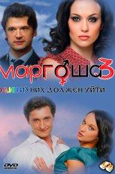Смотреть Маргоша 3 онлайн в HD качестве
