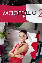 Смотреть Маргоша 2 онлайн в HD качестве 720p