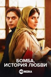 Смотреть Бомба, история любви онлайн в HD качестве 720p