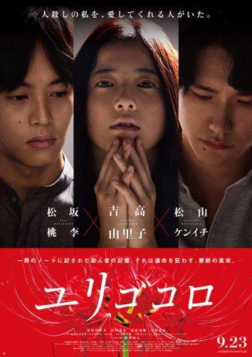 Смотреть Юригокоро онлайн в HD качестве 720p