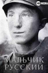 Смотреть Мальчик русский онлайн в HD качестве 720p