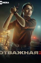 Смотреть Отважная 2 онлайн в HD качестве 720p