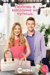 Смотреть Любовь в магазине не купишь онлайн в HD качестве 720p