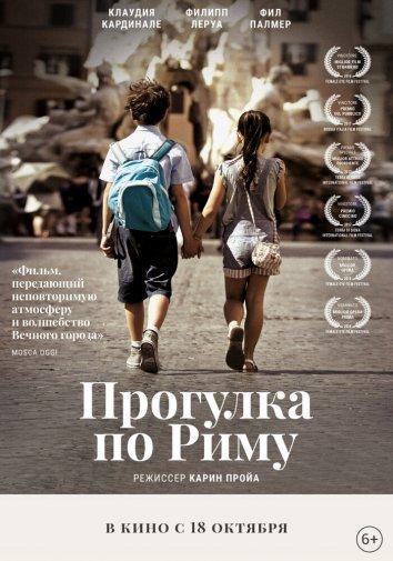 Смотреть Прогулка по Риму онлайн в HD качестве 720p