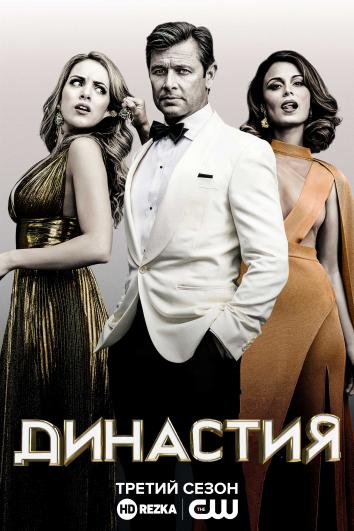 Династия (2017)