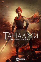 Смотреть Танаджи: Невоспетый воин онлайн в HD качестве 720p