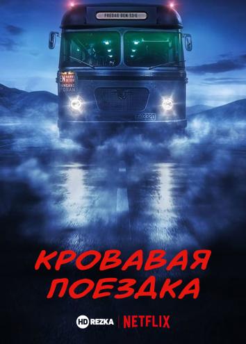 Смотреть Кровавая поездка онлайн в HD качестве 720p