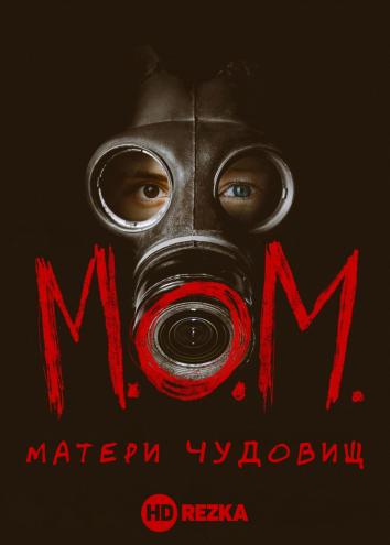 Смотреть Матери чудовищ онлайн в HD качестве 720p