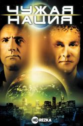 Смотреть Чужая нация онлайн в HD качестве 720p