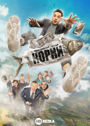 Смотреть Корни онлайн в HD качестве 720p