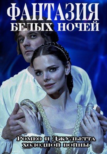 Смотреть Фантазия белых ночей онлайн в HD качестве 720p
