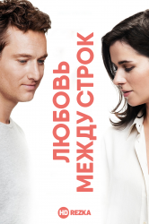 Смотреть Любовь между строк онлайн в HD качестве 720p
