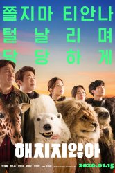 Смотреть Тайный зоопарк онлайн в HD качестве