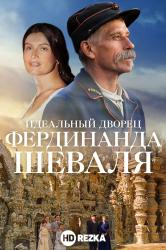 Смотреть Идеальный дворец Фердинанда Шеваля онлайн в HD качестве 720p