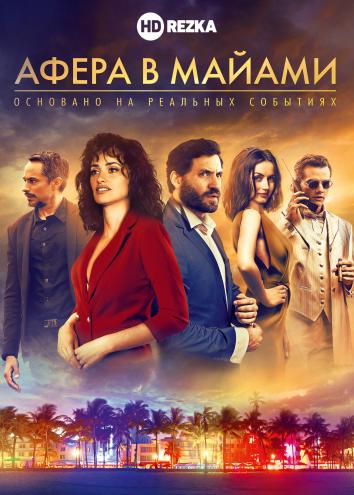 Смотреть Афера в Майами онлайн в HD качестве 720p