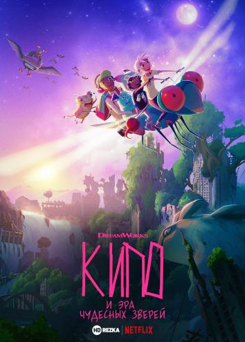 Смотреть Кипо и эра чудесных зверей онлайн в HD качестве 720p