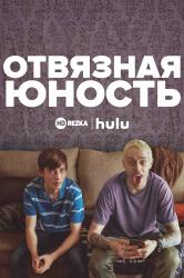 Смотреть Отвязная юность онлайн в HD качестве 720p