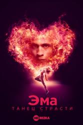 Смотреть Эма: Танец страсти онлайн в HD качестве 720p