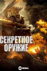 Смотреть Секретное оружие онлайн в HD качестве 720p