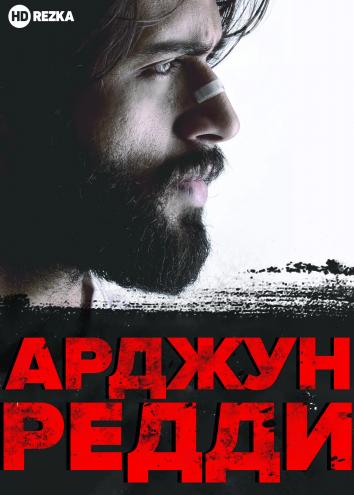 Смотреть Арджун Редди онлайн в HD качестве 720p