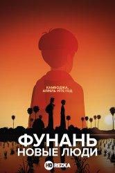 Смотреть Фунань: Новые люди онлайн в HD качестве 720p