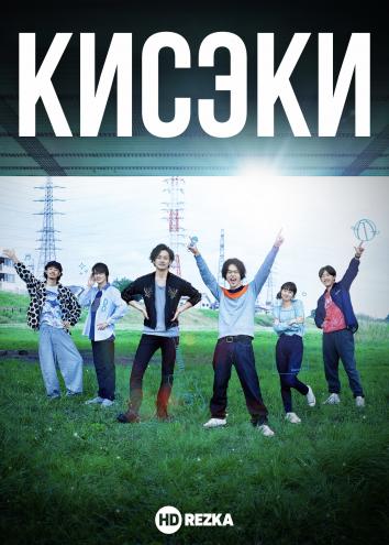 Смотреть Кисэки онлайн в HD качестве 720p