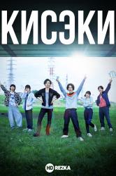 Смотреть Кисэки онлайн в HD качестве
