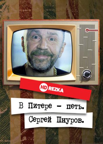 Смотреть В Питере – петь. Сергей Шнуров онлайн в HD качестве 720p