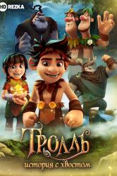 Смотреть Тролль: История с хвостом онлайн в HD качестве 720p