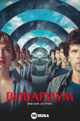 Смотреть Вивариум онлайн в HD качестве 720p