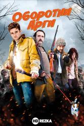 Смотреть Оборотни Арги онлайн в HD качестве 720p