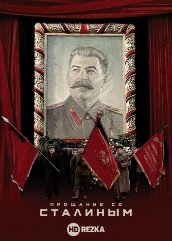Смотреть Прощание со Сталиным онлайн в HD качестве 720p