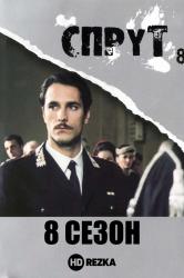 Смотреть Спрут 8 онлайн в HD качестве 720p